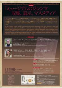Tokyo Program flyer